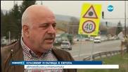 България e с най-опасни пътища в Eвропа