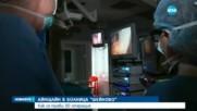 """Модерна 3D-система за безкръвни операции в """"Шейново"""""""