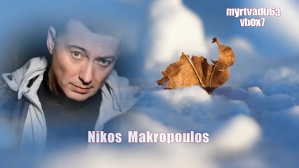 Nikos Makropoulos - den se pernei bg prevod