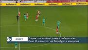 Първи гол на Азар донесе победата на Реал М. като гост на Залцбург в контрола