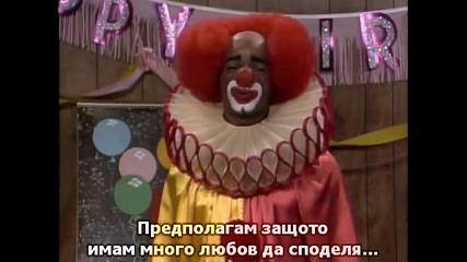 Клоун с принципи