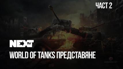 NEXTTV 038: World of Tanks Представяне (Част 2)