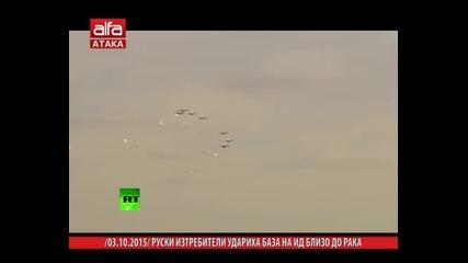 Руски истребители удариха база на Ид близо до Рака /03.10.2015г./