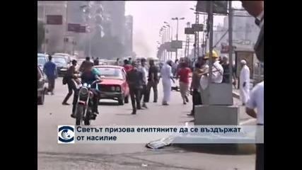 Светът призова египтяните да се въздържат от насилие