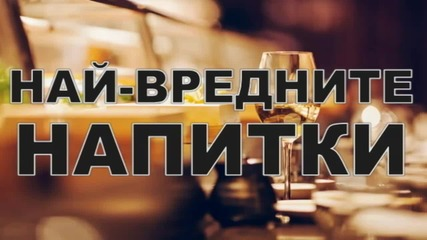 Най-вредните напитки