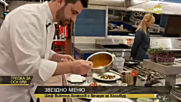 """Менюто за """"Оскарите"""": Коментар от кухнята на Hell's Kitchen"""