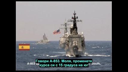 Радиодиалог между американски боен кораб и Северозападна Испания.