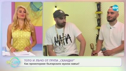 """Тото и Лъчо от група """"Скандау"""" - """"На кафе"""" (02.07.2020)"""