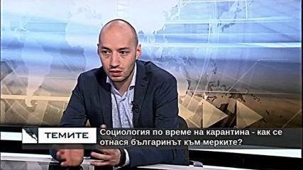 Социология по време на карантина - как се отнася българинът към мерките?