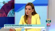 Проф. Младенов: Интензивните легла в България да между 700 и 800