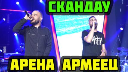 На живо: Скандау - Катран - Арена Армеец!