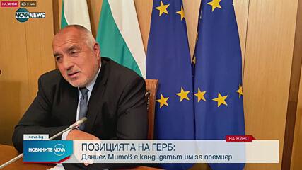 Даниел Митов е кандидат за премиер на ГЕРБ
