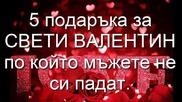 5 подаръка за Свети Валентин, по които мъжете не си падат.