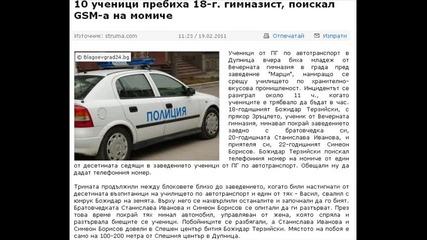 Вижте докъде е стигнала българската младеж