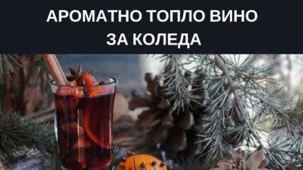 Ароматно топло вино за Коледа