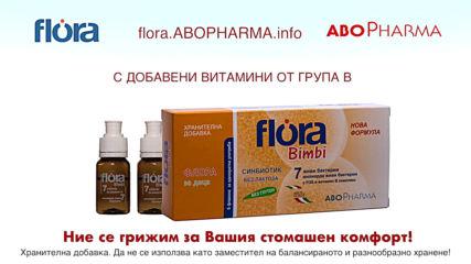Abopharma представя : Флора