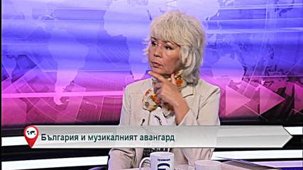 България и музикалният авангард