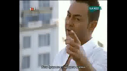 Serdar Ortac - Seytan (prevod)