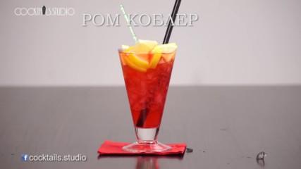 Ром коблер - Rum cobbler