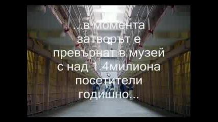 Затворът Алкатрас