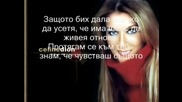 Celine Dion - I Surrendor (превод)
