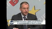 БСП: Възможно е ДАНС да бъде използван за политически цели по време на изборите
