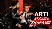 Артьом - богат руснак е новата звезда на Payner