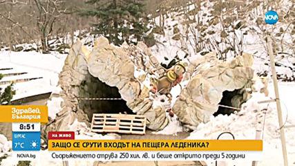 Срути се входът на пещера Леденика
