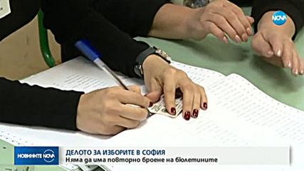 Започна делото по искането за касиране на изборите в София
