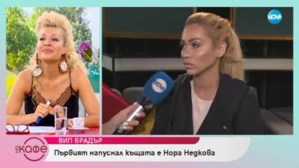 Нора Недкова след напускането на VIP Brother - На кафе (18.09.2018)