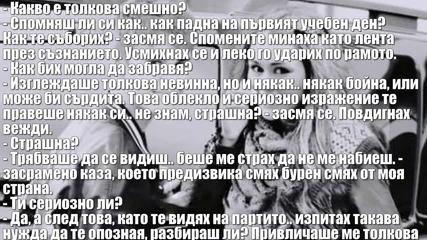 Believe in my love - season 2, episode 7 - Отново ли сбърках?