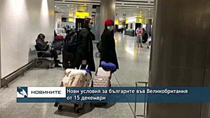 Нови условия за българите във Великобритания от 15 декември