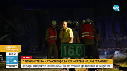 """Каква е причината за тежката катастрофа с 5 жертви на АМ """"Тракия""""?"""