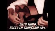 Невъзможното Танго