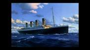 Корабът - Титаник