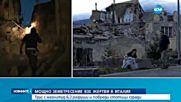 Трус от 6,2 по Рихтер разтърси Италия, има загинали