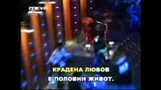 Караоке - Крадена Любов