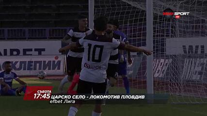 Царско село - Локомотив Пловдив на 24 октомври, събота от 17.45 ч. по DIEMA SPORT