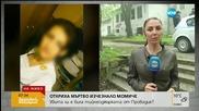 Кошмарна нощ в Провадия – хората се страхуват заради намерения труп на момиче