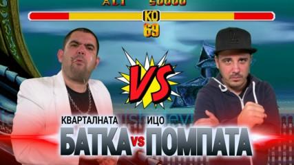 Кварталната БАТКА vs Ицо ПОМПАТА и връзките им с полицаите (ПРЕМИЕРА)