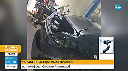 НАГЛА КРАЖБА: Неизвестни свалиха частите на кола, докато е на сервиз