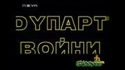 Господари На Ефира - Волен Скайлоукър-Междупартийни Войни High Quality 01.04.2008
