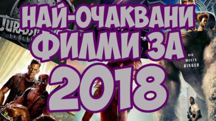 НАЙ-ОЧАКВАНИ ФИЛМИ ЗА 2018