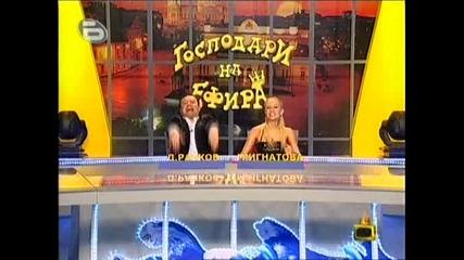 Господари на Ефира - 19 - 11 - 2009, част 2