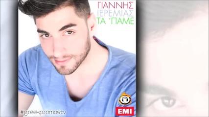 Giannis Ieremias - Ta 'pame
