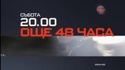 """""""Още 48 часа"""" на 23 април от 22.00 ч. по Diema"""