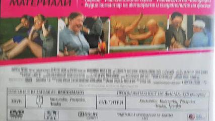 Българското Dvd издание на Шаферки (2011) А+филмс 2012