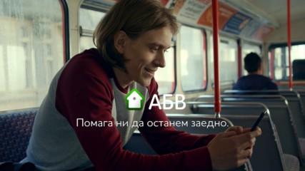 АБВ Поща - Помага ни да останем заедно!