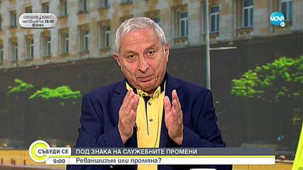 Герджиков: Впечатлен съм от състава на служебното правителство
