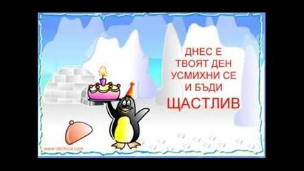 Мая Нешкова - Честит Рожден Ден